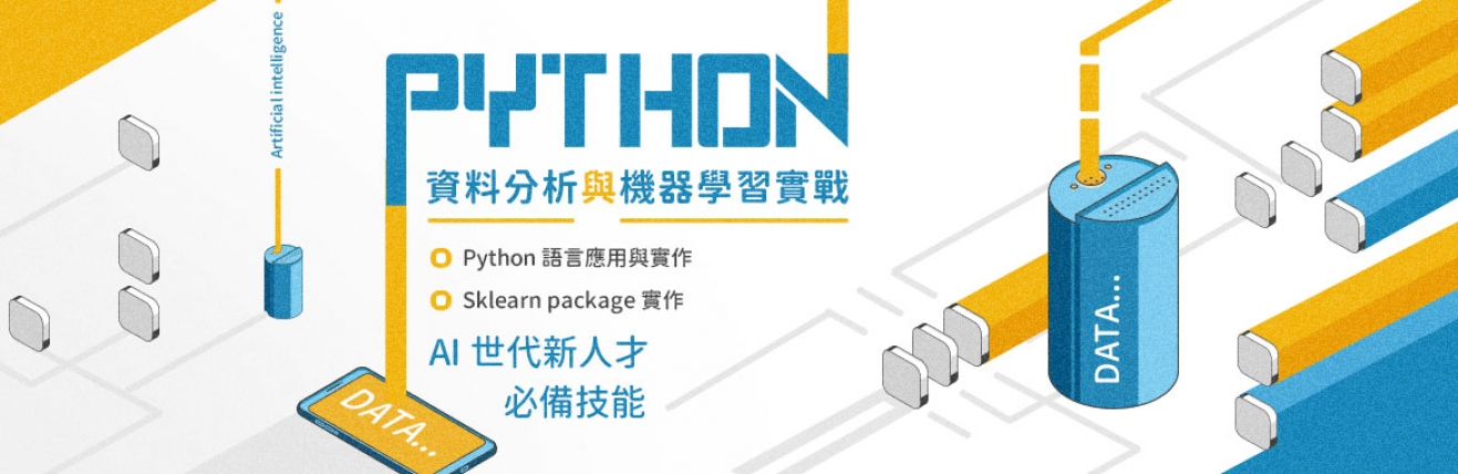 #Python程式開發#Python package#實作機器學習演算法#Scikit-Learn#Sklearn package